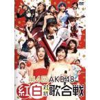 第4回 AKB48 紅白対抗歌合戦/AKB48