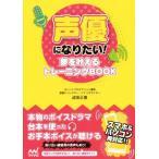 声優になりたい! 夢を叶えるトレーニングBOOK/武田正憲(著者)