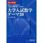 チャ-ト式大学入試数学テ-マ30 青チャ-トを活用する   数研出版 チャ-ト研究所