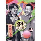 ネリさまぁ〜ず Vol.6/さまぁ〜ず,佐藤美希,ビ