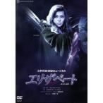 エリザベート −愛と死の輪舞−(2005年月組)/宝塚歌劇団月組