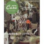 Yahoo!BOOKOFF Online ヤフー店植物と暮らすスタイルブック Casa BRUTUS特別編集 MAGAZINE HOUSE MOOK/マガジンハウス(編者)