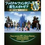 PS3/PS4/PC ファイナルファンタジーXIV:新生エオルゼア 電撃の旅団編プレイガイド(Vol.3) 電撃PlayStation/電撃プレイステーショ