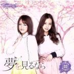 バラの儀式公演 03 夢を見るなら パチンコホールVer.(DVD付)/AKB48 チームサプライズ
