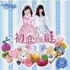 バラの儀式公演 04 初恋の鍵 パチンコホールVer.(DVD付)/AKB48 チームサプライズ