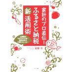 ふるさと納税 新活用術 家計のプロ直伝!/前野彩(著者)