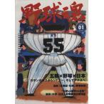 野球魂(issue01) 五輪×野球×日本 ロサンゼル