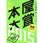 本屋大賞2015  本の雑誌増刊