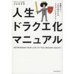 人生ドラクエ化マニュアル/JUNZO(著者)
