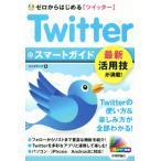 Twitter スマートガイド ゼロからはじめるツイッター 最新活用技が満載!/リンクアップ(著者)
