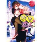 152センチ62キロの恋人 MINA&HAYATO エタニティブックス・赤/高倉碧依(著者)