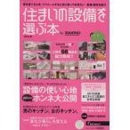 住まいの設備を選ぶ本 by SUUMO(2015夏) RECRUIT MOOK/実用書(その他)