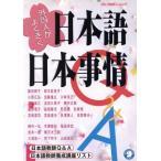 外国人がよくきく日本語 日本事情Q A  アルク地球人ムック