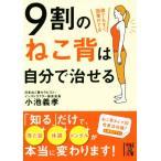 Yahoo!BOOKOFF Online ヤフー店9割のねこ背は自分で治せる 中経の文庫/小池義孝(著者)
