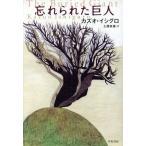 BOOKOFF Online ヤフー店で買える「忘れられた巨人/カズオ・イシグロ(著者,土屋政雄(訳者」の画像です。価格は498円になります。