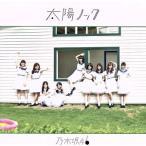 太陽ノック(Type−C)(DVD付)/乃木坂46
