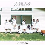 太陽ノック(Type−B)(DVD付)/乃木坂46