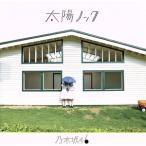 太陽ノック(Type−A)(DVD付)/乃木坂46