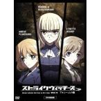 ストライクウィッチーズ Operation Victory Arrow vol.3アルンヘムの橋  DVD