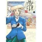 ふしぎの国のバード 1巻  ビームコミックス