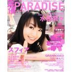声優PARADISE(Vol.4)/芸術・芸能・エンタメ・アート(その他)
