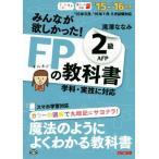 みんなが欲しかった!FPの教科書2級AFP('15-'16年版)/滝澤ななみ(著者)