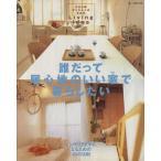 誰だって居心地のいい家で暮らしたい 小さな家・マンションのためのLiving idea 別冊美しい部屋/主婦と生活社(その他)