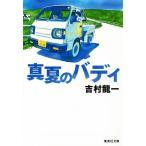 真夏のバディ 集英社文庫/吉村龍一(著者)