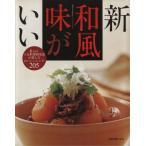 BOOKOFF Online ヤフー店で買える「新和風味がいい 6人の人気料理研究家が選んだおいしいレシピ205 別冊主婦と生活/主婦と生活社(その他」の画像です。価格は98円になります。