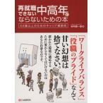 再就職できない中高年にならないための本 42歳以上のためのキャリア構築術/谷所健一郎(著