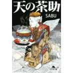 天の茶助 幻冬舎文庫/SABU(著者)