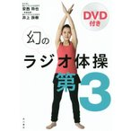 幻のラジオ体操第3/安西将也(著者)