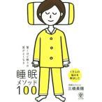 睡眠メソッド 驚くほど眠りの質がよくなる/三橋美穂(