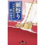 獺祭り 白狐騒動始末記 幻冬舎時代小説文庫/秋山香乃(著者)