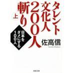 タレント文化人200人斬り(上) 日本をダメにする100人 河出文庫/佐高信(著者)