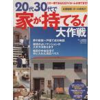 20代30代で家が持てる!大作戦 オール実例・マイホーム取得のコツはこれだ! 美しい部屋別冊/主婦と生活社(その他)