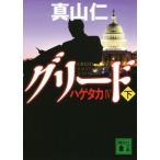 ハゲタカIV グリード(下) 講談社文庫/真山仁(著者)