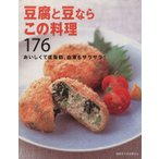 Yahoo!BOOKOFF Online ヤフー店豆腐と豆ならこの料理176 おいしくて低脂肪、血液もサラサラ! 別冊すてきな奥さん/主婦と生活社(その他)