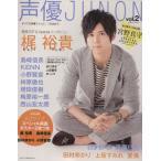 声優JUNON(Vol.2) 別冊JUNON/JUNON編集部(編者)