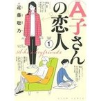 A子さんの恋人(1) ビームC/近藤聡乃(著者)