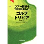 ツアー観戦を100倍楽しむゴルフトリビア/宮井善一(著者),日本プロゴルフ殿堂(その他)