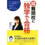 超難関校に「独学で合格」/佐藤みのり(著者)