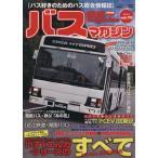 BUS magazine  vol.70  講談社