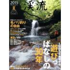 渓流(2015夏) 別冊つり人vol.401/つり人社(その他)