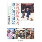 Yahoo!BOOKOFF Online ヤフー店忘れ得ぬ人々思い出の風景 昭和から平成へ 私の交遊録/根本圭助(著者)