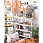 ZAKKA BOOK(No.53) 私のカントリー別冊/主婦と生活社(その他)