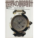世界の腕時計(No.52) カルティ