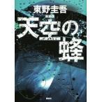 天空の蜂 新装版/東野圭吾(著者)
