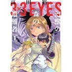 3×3EYES 幻獣の森の遭難者(1) ヤングマガジンKCSP/高田裕三(著者)