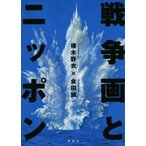 戦争画とニッポン/椹木野衣(著者),会田誠(著者)